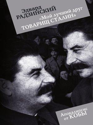 cover image of «Мой лучший друг товарищ Сталин»