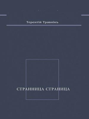 cover image of Странница страница. Стихотворения