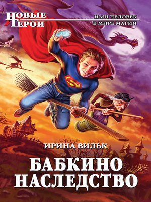 cover image of Бабкино наследство