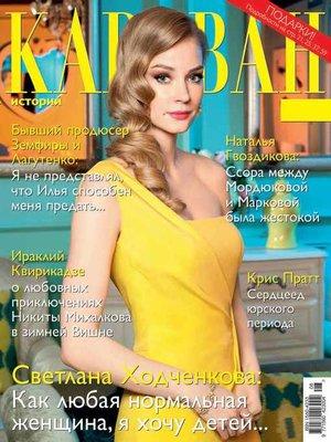cover image of Караван историй №08 / август 2015