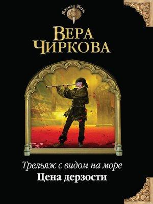 cover image of Цена дерзости