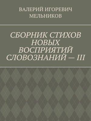 cover image of СБОРНИК СТИХОВ НОВЫХ ВОСПРИЯТИЙ СЛОВОЗНАНИЙ–III