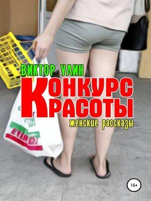 cover image of Конкурс красоты