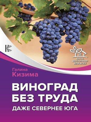 cover image of Виноград – это просто! Российские виноградники от юга до севера