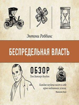 cover image of Беспредельная власть. Энтони Роббин (обзор)