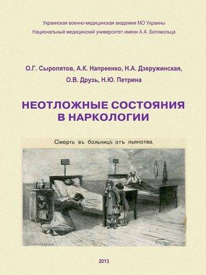 cover image of Неотложные состояния в наркологии. Учебное пособие