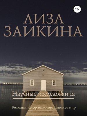 cover image of Научные исследования
