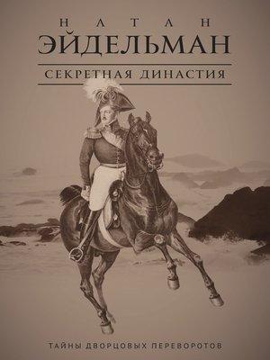 cover image of Секретная династия. Тайны дворцовых переворотов