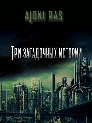 cover image of Три загадочных истории. Сборник рассказов