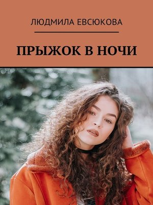 cover image of Прыжок в ночи
