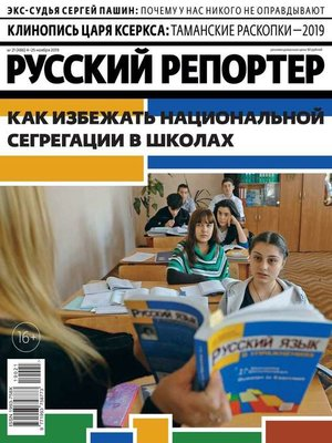 cover image of Русский Репортер 21-2019