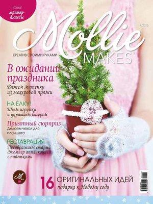 cover image of Mollie Makes. Креатив своими руками. №4/2015