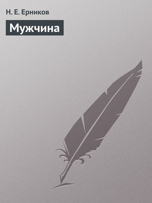cover image of Мужчина