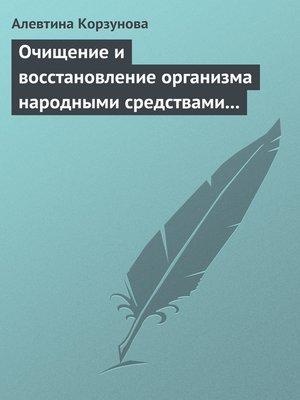 cover image of Очищение и восстановление организма народными средствами при заболевании суставов