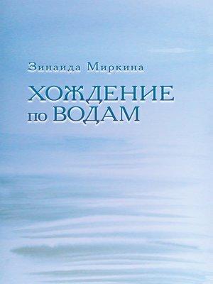 cover image of Хождение по водам