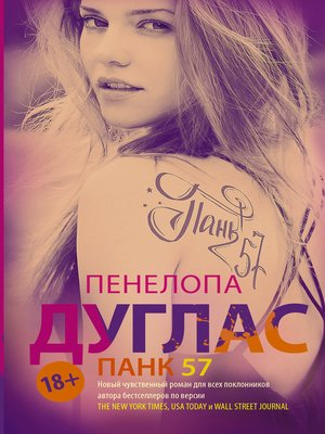 cover image of ПАНК 57