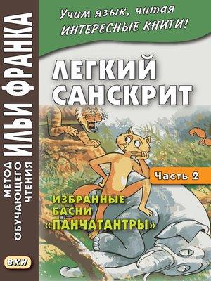 cover image of Легкий санскрит. Избранные басни «Панчатантры». Часть 2