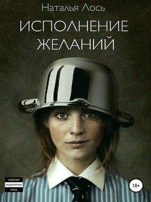cover image of Исполнение желаний