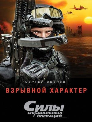 cover image of Взрывной характер