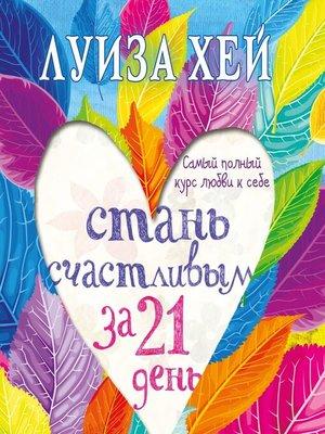 cover image of Стань счастливым за 21 день. Самый полный курс любви к себе