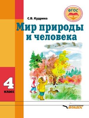 cover image of Мир природы и человека. 4 класс
