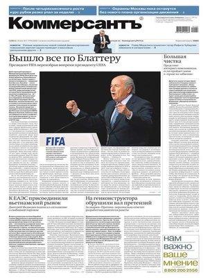 cover image of Коммерсантъ (понедельник-пятница) 94-2015