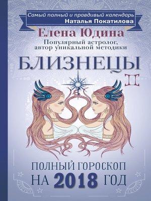 cover image of Близнецы. Полный гороскоп на 2018 год