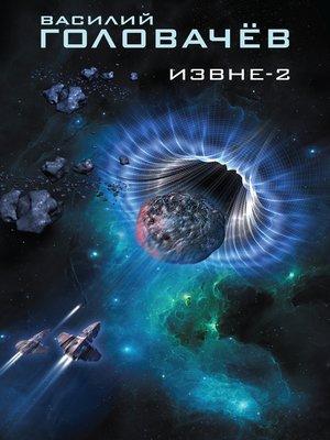 cover image of Извне-2 (сборник)