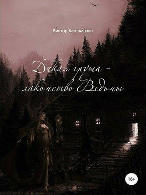 cover image of Дикая груша – лакомство Ведьмы. Сборник рассказов