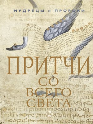 cover image of Притчи со всего света