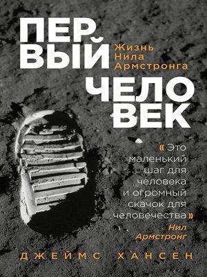 cover image of Первый человек. Жизнь Нила Армстронга