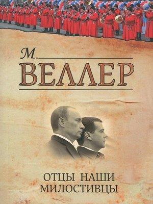 cover image of Отцы наши милостивцы (сборник)