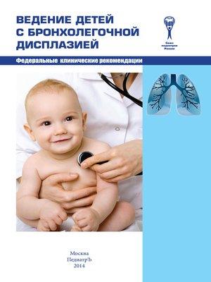 cover image of Ведение детей с бронхолегочной дисплазией