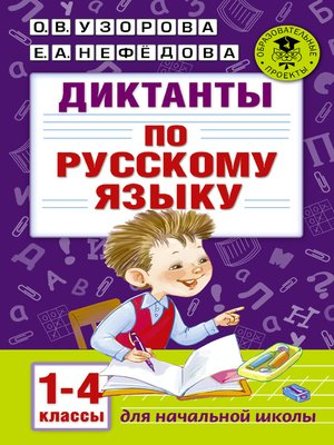 cover image of Диктанты по русскому языку. 1-4 классы