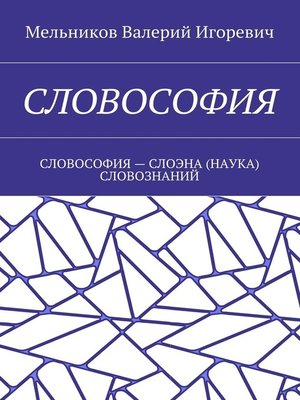 cover image of СЛОВОСОФИЯ. СЛОВОСОФИЯ – СЛОЭНА (НАУКА) СЛОВОЗНАНИЙ