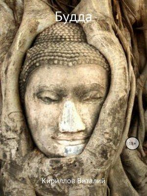 cover image of Будда