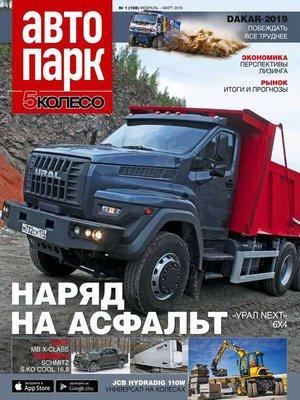 cover image of Автопарк – 5 Колесо 01-2019
