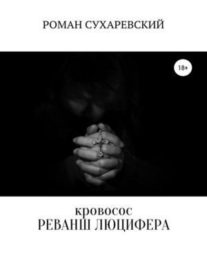 cover image of Кровосос. Реванш Люцифера