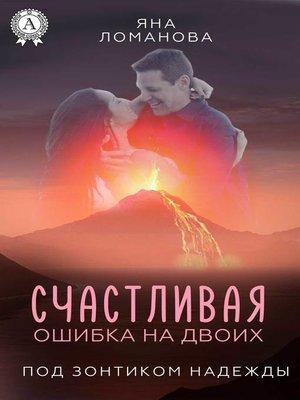 cover image of Счастливая ошибка на двоих
