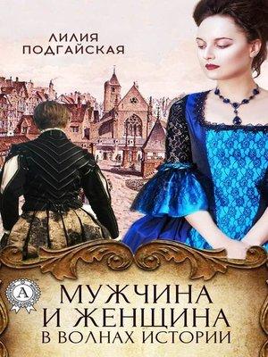 cover image of Мужчина и женщина в волнах истории