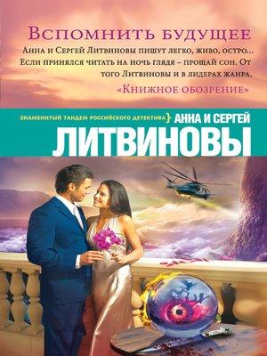 cover image of Вспомнить будущее