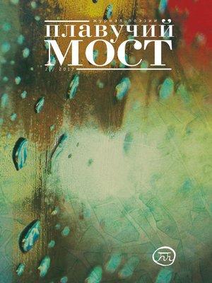 cover image of Плавучий мост. Журнал поэзии. №2/2017