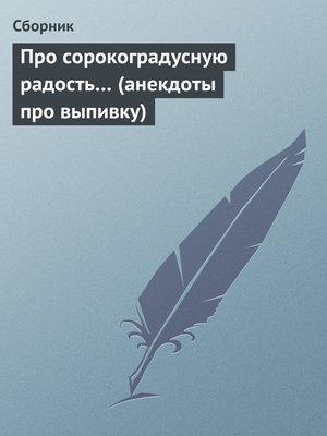cover image of Про сорокоградусную радость... (анекдоты про выпивку)