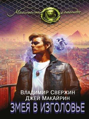 cover image of Змея в изголовье