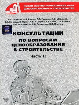 cover image of Консультации по вопросам ценообразования в строительстве. Часть II