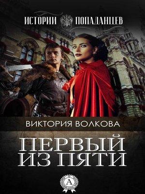 cover image of Первый из пяти