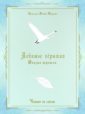 cover image of Лебяжье пёрышко. Сказка третья. Читаем послогам