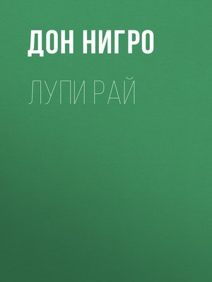 cover image of Лупи Рай