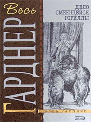 cover image of Дело смеющейся гориллы