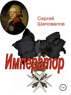 cover image of Император
